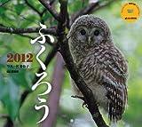 カレンダー2012 ふくろう (Yama-Kei Calendar2012)