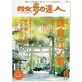 散歩の達人 2017年 06 月号 [雑誌]