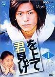 「君を見上げて Vol.1」 [DVD]