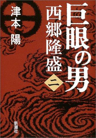 巨眼の男 西郷隆盛 (2)