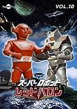 Super Robot Red Baron - Vol.10 [Japan DVD] HUM-222