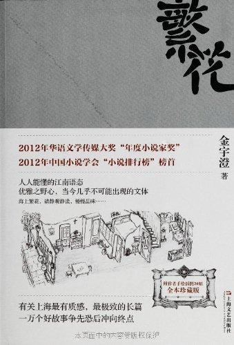 Blossoms (Chinese Edition) -  Jin Yucheng, Paperback