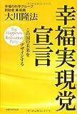 幸福実現党宣言 -この国の未来をデザインする (OR books)
