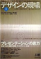 デザインの現場 2006年 06月号 [雑誌]