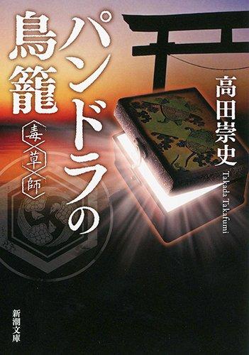 パンドラの鳥籠: 毒草師 (新潮文庫)