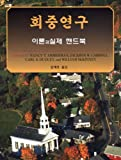 Studying Congregations Korean Version, Nancy Ammerman, 0687057930