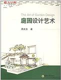 庭园设计艺术 (东方景观丛书)
