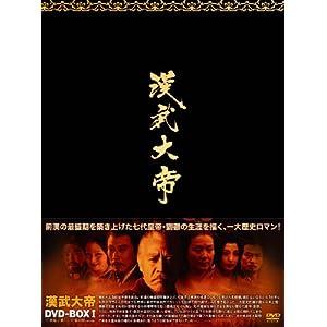 [DVD]漢武大帝DVD-BOX1