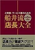 船井流・「店長」大全―小売業・サービス業のための (DO BOOKS)