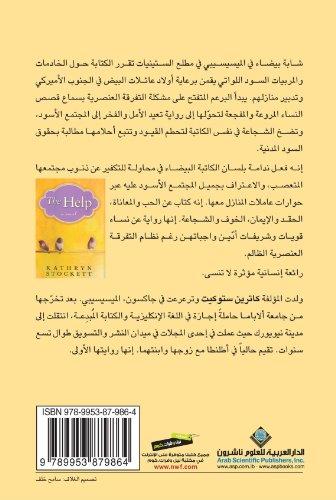 The Help (Arabic Edition)