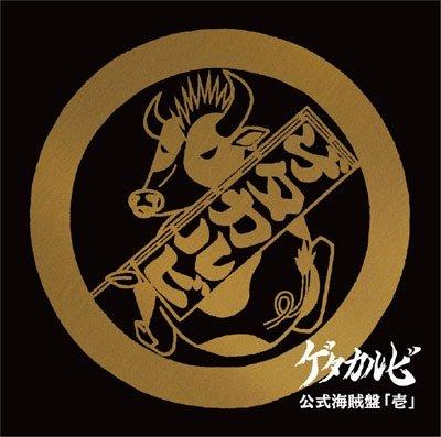 Amazon.co.jp: 公式海賊盤「壱」: 音楽