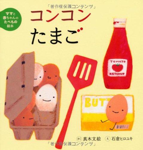 ママと赤ちゃんのたべもの絵本 (5) コンコンたまご