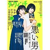 ダヴィンチ 2019年7月号 カバーモデル:小松 菜奈 & 門脇 麦