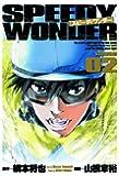スピーディワンダー 02 (ヤングチャンピオンコミックス)