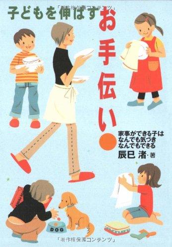 子どもを伸ばすお手伝い―家事ができる子はなんでも気づきなんでもできる