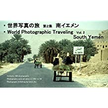 World Photographic Traveling  Vol 2  South Yemen (Japanese Edition)