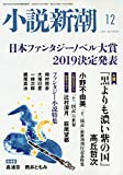小説新潮 2019年 12 月号 [雑誌]