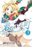 Kimi no Iru Machi 3 (Kimi no Iru Machi, #3)