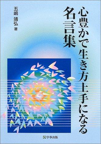 Download Kokoro yutaka de ikikata jōzu ni naru meigenshū pdf epub