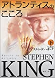 Hearts in Atlantis [Japanese Edition] (Volume # 2)