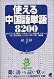 使える中国語単語8200 (CD book)
