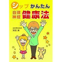 ShippuKantanJiritsushinkeiKenkouhou (Japanese Edition)