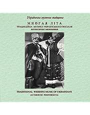 Traditional Wedding Music of Ukrainians (Rare Ukrainian wedding folk songs and instrumental music -Field recordings)