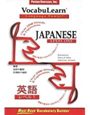 Vocabulearn Japanese & English: 4 CD's