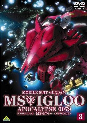 機動戦士ガンダム MS IGLOO -黙示録0079- 第3巻「雷鳴に魂は還(かえ)る」