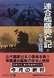 連合艦隊興亡記〈上〉 (中公文庫)