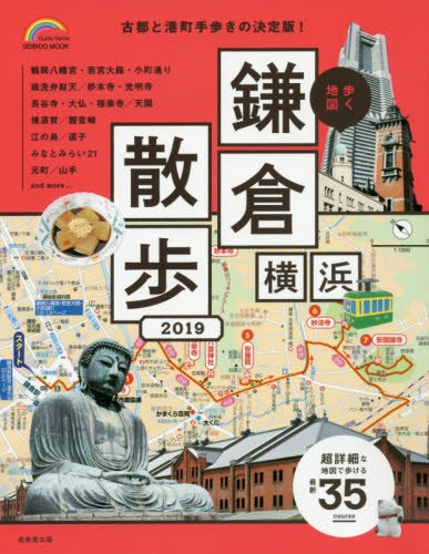 歩く地図 鎌倉・横浜散歩 2019 (SEIBIDO MOOK)