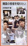 韓国の若者を知りたい (岩波ジュニア新書)