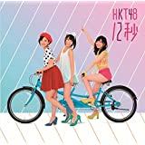 12秒 (劇場盤) [CD] HKT48 [CD] HKT48 [CD] HKT48 [CD] HKT48