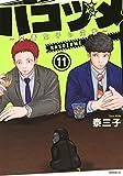 ハコヅメ~交番女子の逆襲~(11) (モーニング KC)