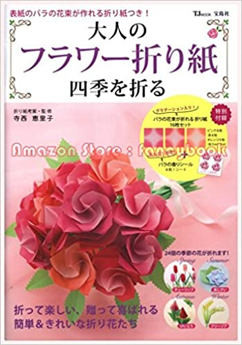 3d Origami Folding Paper Flower How To Make Japanese Craft Book
