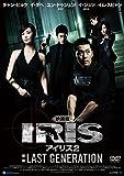 [DVD]映画版 アイリス2:LAST GENERATION [DVD]