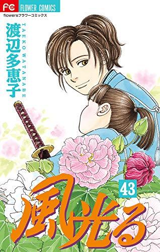 風光る (43) (フラワーコミックス)
