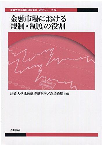 金融市場における規制・制度の役割 / 法政大学比較経済研究所