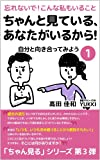 img - for chantomiteiruanatagairukara chanmirushiri-zu zerozerosan jibuntomukiattemiyou sonoichi (Japanese Edition) book / textbook / text book