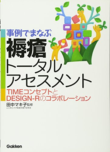 Collaboration of DESIGN-R total and pressure ulcer Athens instrument-TIME concept to learn in case ISBN: 4051530264 (2009) [Japanese Import]
