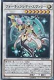 遊戯王 RIRA-JP038 フォーチュンレディ・エヴァリー (日本語版 スーパーレア) ライジング・ランペイジ