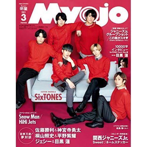 Myojo 2021年 3月号 追加画像