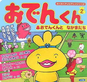 Oden-kun 2 (animated television series excited) (2006) ISBN: 4097262165 [Japanese Import]