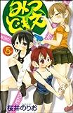 みつどもえ 5 (少年チャンピオン・コミックス)