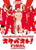 Sendai Kamotsu Best tour 2013「スケベスト! 」FINAL @国立代々木競技場第二体育館 (2枚組DVD)