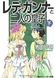 レディ・ガンナーと二人の皇子 (下) (角川スニーカー文庫)