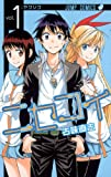 ニセコイ 1 (ジャンプコミックス)