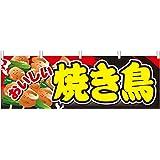 おいしい焼き鳥 横幕 No.61325(受注生産)