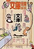 おすすめ文庫王国2010−2011