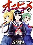 オニヒメ 2巻 (ヤングキングコミックス)